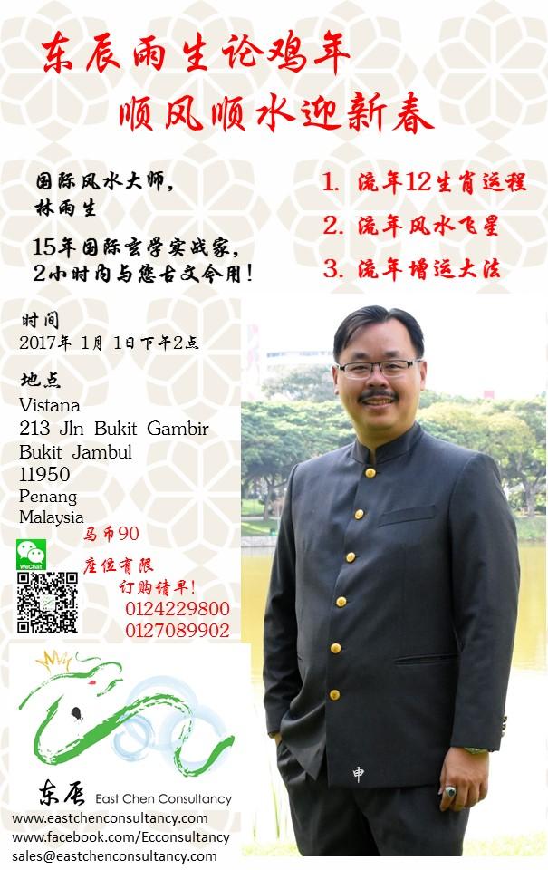 penang-poster_r0