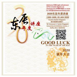 East Chen Feng Shui Event 2020
